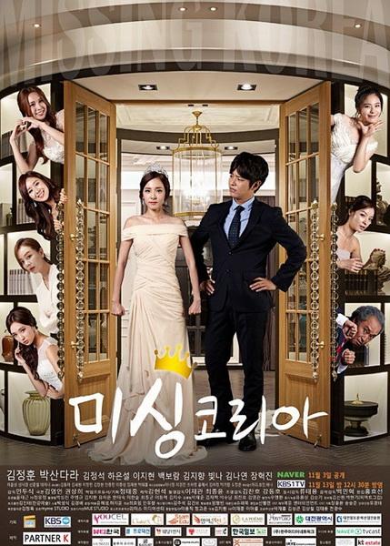دانلود سریال کره ای کره از دست رفته Missing Korea 2015