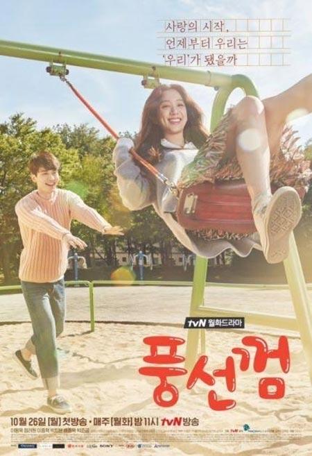 دانلود سریال کره ای آدامس بادکنکی Bubblegum 2015