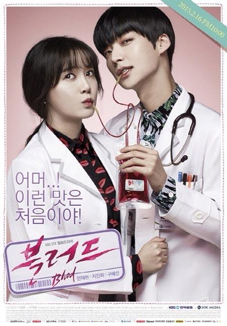 دانلود سریال کره ای خون Blood 2015