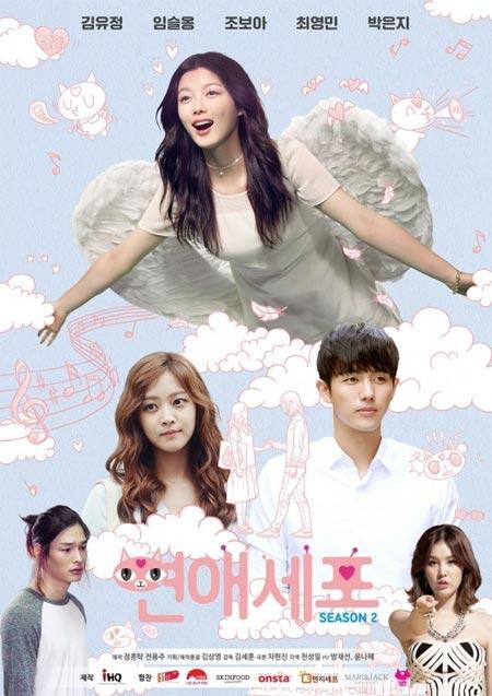 دانلود سریال کره ای تماس عشق 2   Love Cells2