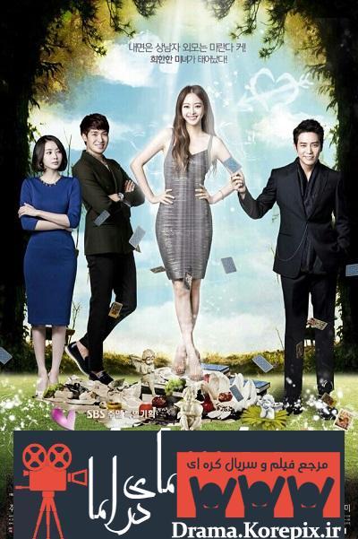 دانلود سریال کره ای تولد یک زیبا Birth of a Beauty 2014