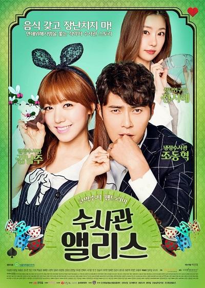 سریال کره ای بازپرس آلیس Investigator Alice 2015